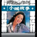 Teresa Teng - Back to black xiao cheng gu shi deng li jun