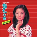 Teresa Teng - Back to black yan hong xiao qu deng li jun