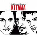 Ketama - Sus 50 mejores canciones