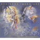 Alkinoos Ioannidis - Gyalinos kosmos