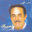 Melhim Barakat - Ahla zhohour