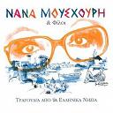 Nana Mouskouri - Tragoudia apo ta ellinika nisia