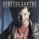 Christos Dantis - Daktilika Apotipomata