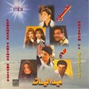 Fares Karam / Nina / Rabih El Khawil / Rami Ayach / Rida / Susan Tamim / Wael Kafouri - Noujoum wa medliyath (lebanese various artists)