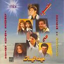Fares Karam / Nina, Rida / Rabih El Khawil / Rami Ayach / Susan Tamim / Wael Kafouri - Noujoum wa medliyath (lebanese various artists)