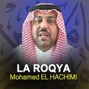 Mohamed El Hachimi - La roqya (quran - coran - islam - récitation coranique)