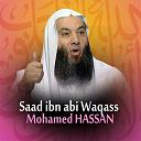 Mohamed Hassan - Saad ibn abi waqass (quran - coran - islam)