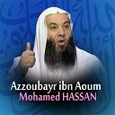 Mohamed Hassan - Azzoubayr ibn aoum (quran - coran - islam)