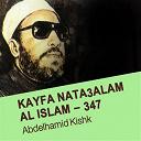 Abdelhamid Kishk - Kayfa nata3alam al islam - 347 (quran - coran - islam)