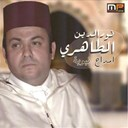 Noureddine Tahiri - Amdah nabawia