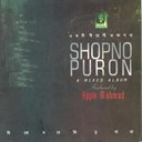 Adil / Apple / Bappi / Munna / Rifat / Romen / Tipu - Shopno puron