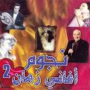 Abd El Halim Hafez / Farid Latrach / Issam Raji / Layla Mourad / Mohamed Abel Wahab / Najet Assaghira / Oum Kalsoum / Sabah Fakhri / Wadie Essafi - Noujoum aghani zaman, vol. 2