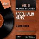 Abdel Halim Hafez - Ala qad echouq (mono version)