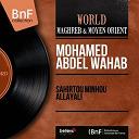 Mohamed Abdel Wahab - Sahirtou minhou allayali (mono version)
