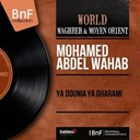 Mohamed Abdel Wahab - Ya dounia ya gharami (mono version)