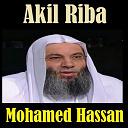 Mohamed Hassan - Akil riba (quran - coran - islam)