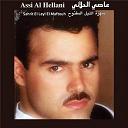 Al Hilani Assi - Sahrit el leyl el maftouh