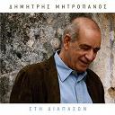 Dimitris Mitropanos - Sti diapason