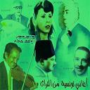 Hedi Jouini / Hedi Kallel / Mohammed Jamoussi / Rhida Kalii / Ridha El Kalii / Sadek Thraya - Chansons éternelles de tunisie, vol. 2