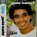 Mohamed Mounir - Baree