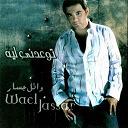 Wael Jassar - Tewaedni leh